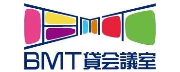 BMT会議