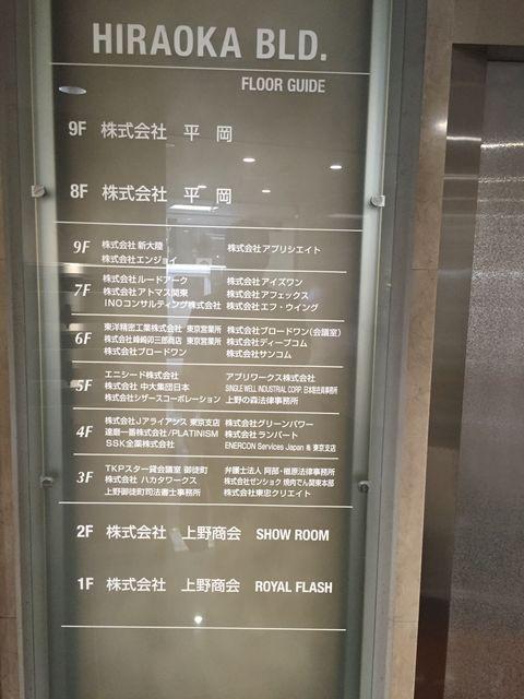 東京 都 台東 区 上野 6 1 6