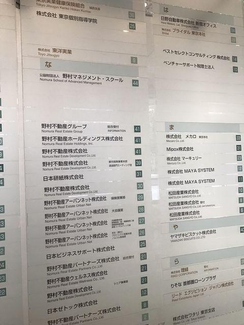 野村 ビル 新宿